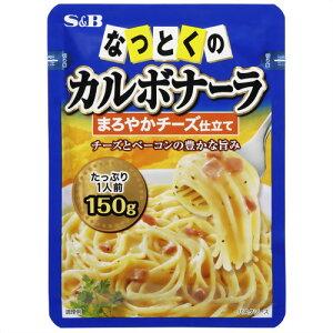 S&B なっとくのカルボナーラ 150g エスビー食品【RCP】