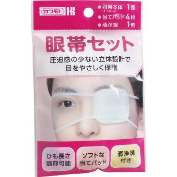 カワモト 眼帯セット カイテキF64