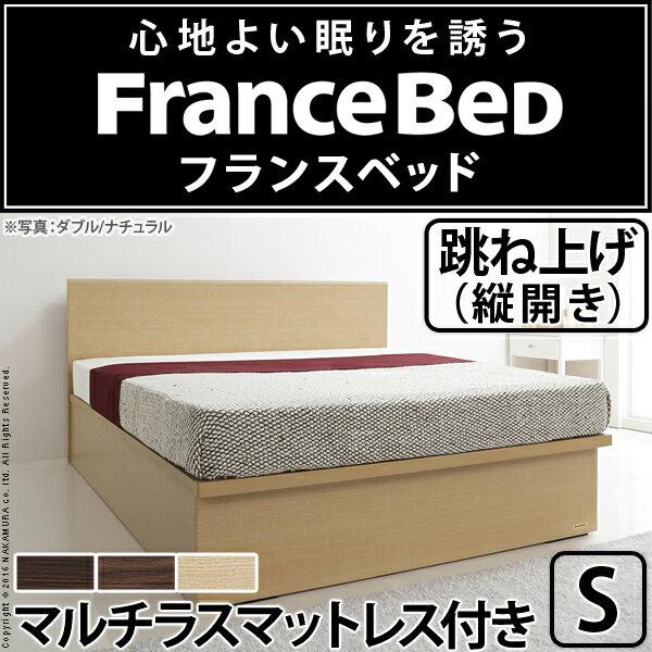 フランスベッド シングル フラットヘッドボードベッド 〔グリフィン〕 跳ね上げ縦開き マルチラススーパースプリングマットレス()【送料無料】【smtb-f】 【送料無料】フランスベッド シングル ベッド下収納 セット