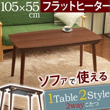 こたつ テーブル 長方形 フラットヒーター ソファこたつ 〔ブエノ〕 105x55cm コタツ 継ぎ脚 継脚 高さ調節 ウォールナット 木製(代引不可)【送料無料】