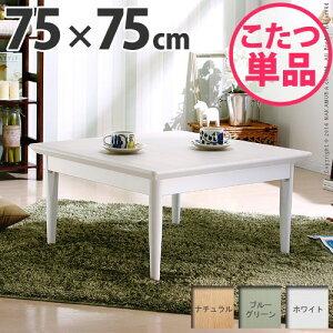 こたつ正方形北欧北欧デザインこたつテーブルconfi〔コンフィ〕75×75cm(き)【エントリーでポイント10倍】