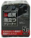 ワイズ 高品質泡立つクリーナー ネット 5個組 HQ-305