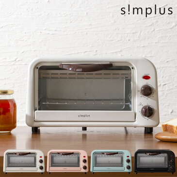 トースター オーブントースター 1000W 2枚焼き 温度調節5段階 SP-RTO2 4色 おしゃれ レトロ 北欧 トースト simplus シンプラス【送料無料】