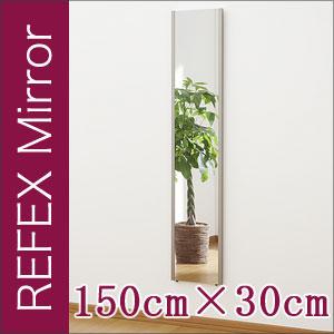 REFEX リフェクスミラー 割れない鏡 割れないミラー 150cm×30cm 全4色 軽量フィルムミラー 吊り鏡...