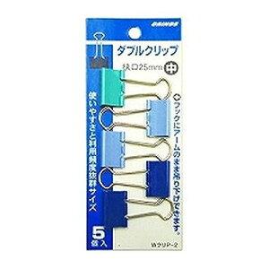日本クリノス ダブルクリップ チュウ ブルー WクリP2C-B