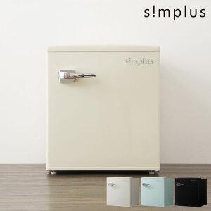 冷蔵庫 レトロ冷蔵庫 48L 1ドア 冷凍冷蔵 SP-RT48L1 3色 レトロ おしゃれ かわいい 小型 ミニ冷蔵庫 コンパクト simplus【送料無料】