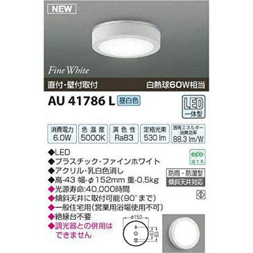コイズミ LED防雨防湿型薄型シーリングライト SAU41786L 【設置工事不可】【送料無料】【smtb-f】
