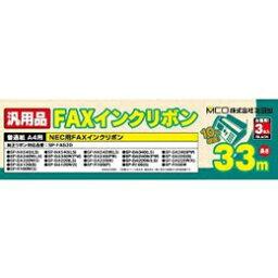 ミヨシ NEC SP-FA530対応汎用インクリボン 3本 FXS533N-3 FAX用インクリボン(代引き不可)