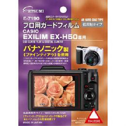 エツミ プロ用ガードフィルムAR CASIO EXILIM/EX-H50専用 E-7190(代引き不可)