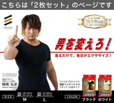 Muscle Project マッスルプロジェクト 加圧シャツ 2枚セット 半袖 メンズ 加圧インナーシャツ エクササイズ【あす楽対応】【送料無料】【smtb-f】