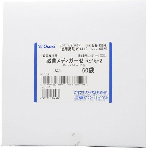 滅菌メディガーゼ RS16-2 60袋