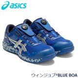 アシックス 安全靴 ウィンジョブ BLUE BOA インペリアルブルー×ピュアシルバー 作業靴 シューズ メンズ【送料無料】