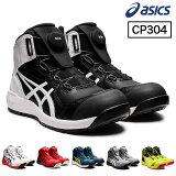 アシックス ワーキングシューズ 作業靴 安全靴 ウィンジョブCP304 BOA 作業 HIGH asics 靴 保護【送料無料】