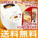 【送料無料】【おまけ付き】ホームベーカリー シロカ SIROCA SHB-315 パン焼き機 もちつき 餅つ...