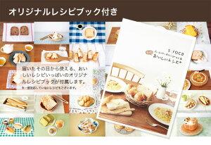 ホームベーカリー餅シロカsirocaSHB-512米粉ジャム生キャラメルソフトパン【送料無料】【smtb-F】【RCP】