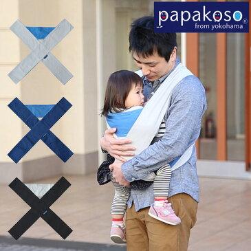 パパ用抱っこ紐 papakoso パパコソ 3サイズ M L XL パパ用 クロス式 簡易抱っこ紐 papa-dakko 布製 コンパクト 出産祝い(代引不可)【送料無料】【smtb-f】