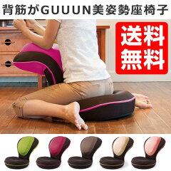 座椅子 リクライニング 腰痛座椅子 リクライニング 腰痛 背筋がGUUUN 美姿勢座椅子 0070-2058【...