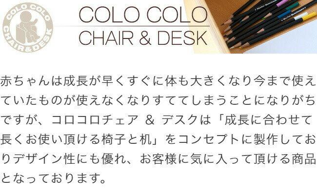 HOPPLホップルコロコロチェアブラックウォールナットコロコロチェア子供用チェアキッズチェア子供用椅子椅子(代引不可)【送料無料】