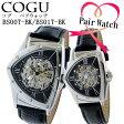 【ペアウォッチ】 コグ COGU ペアウォッチ 腕時計 BS00T-BK/BS01T-BK ブラック/ブラック【送料無料】【楽ギフ_包装】