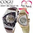 【ペアウォッチ】 コグ COGU ペアウォッチ 腕時計 BS00T-BRG/BS01T-RG ブラック/ホワイト【送料無料】【楽ギフ_包装】