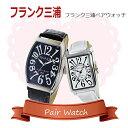 【ペアウォッチ】フランク三浦 インターネッツ別注 腕時計 時計 FM06IT-BK FM01IT-WH