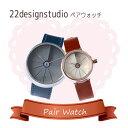【ペアウォッチ】22designstudio 4th Dimension Watch 腕時計 CW020021 CW05003【送料無料】【楽ギフ_包装】