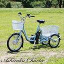 アシラクチャーリー ASHIRAKU CHARLIE 自転車 MG-T...