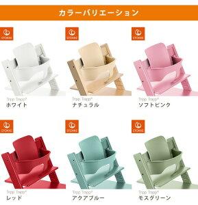 【正規販売店】STOKKEトリップトラップベビーセットTRIPPTRAPP子供椅子ベビーチェアイスストッケ社ストッケ