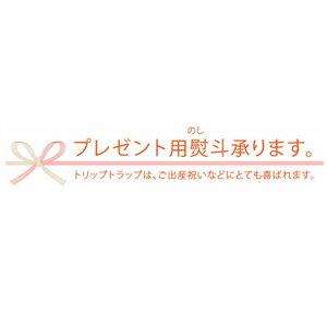 トリップトラッププレゼント用熨斗(のし)サービス