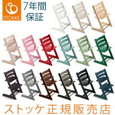 STOKKE TRIPP TRAPP ストッケ トリップトラップ 子供椅子 ベビーチェア イス チェア STOKKE ストッケ ノルウェー【あす楽対応】【楽ギフ_のし宛書】【送料無料】