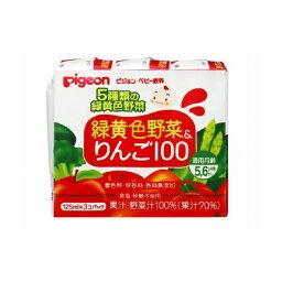 ピジョン(株) 緑黄色野菜&りんご100 125MLx3個 食品