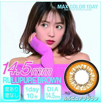 マックスカラーワンデー Max Color Rulupure ルルピュアブラウン 1Day 使い捨て 1箱 10枚入り 度あり カラーコンタクト カラコン(代引不可)【メール便配送】