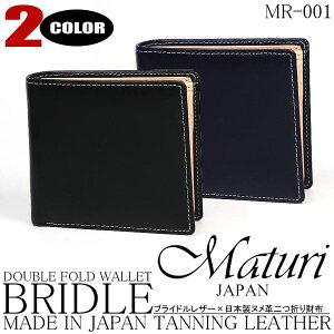 Maturiマトゥーリブライドルレザー×日本製ヌメ革二つ折財布MR001選べる2色