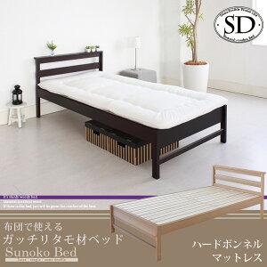 タモ材すのこベッド【SOLIDソリッド】ハードボンネルコイルマットレス付きセミダブル(SD)()【送料無料】【smtb-f】
