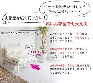 アイアン伸長式ベッド【COCOココ】専用マットレス付きシングル(S)()【送料無料】【smtb-f】
