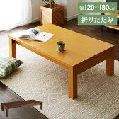 センターテーブル 伸張式 伸張式リビングテーブル 幅120cm 3段階幅調節 リビングテーブル ローテーブル 座卓テーブル(代引不可)【送料無料】【smtb-f】