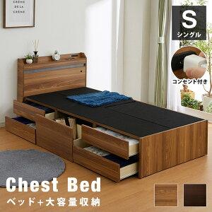 チェストベッド シングル フレームのみ ベッド 収納ベッド 一人暮らし 収納 引き出し 大容量 宮付き 宮棚 コンセント付 照明付き(代引不可)【送料無料】