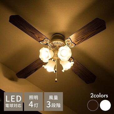 シーリングファン 42インチ ブラウン ホワイト 照明 おしゃれ 4灯 シーリングファンライト ファン 天井照明 LED対応 節電【送料無料】