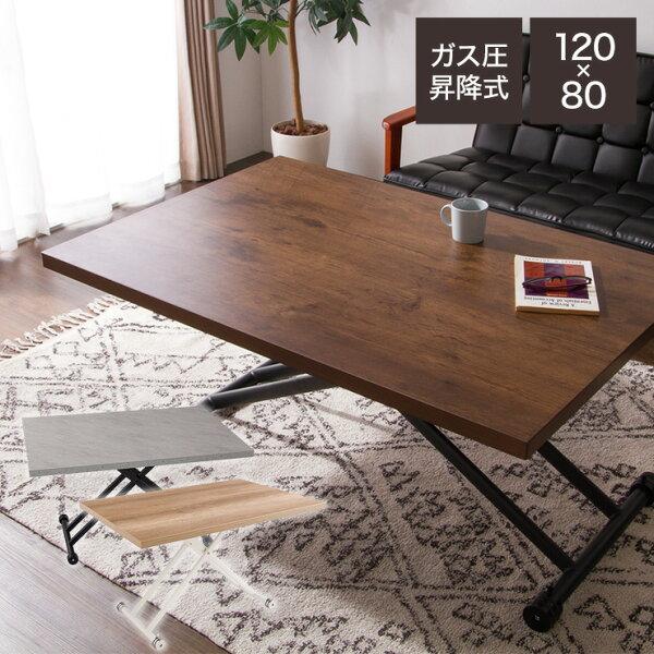 テーブルガス圧昇降式テーブル120×80cm昇降テーブルダイニングテーブルローテーブルセンターテーブルリビングテーブルデスク