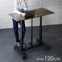 ガス圧昇降式デスク 昇降式テーブル 120cm幅 可動式 高