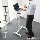 ガス圧マルチデスク 昇降式テーブル 幅69cm 可動式 高さ調節 デスク オフィスデスク スタンディングデスク パソコンデスク PCデスク オフィス 幅69 昇降 テレワーク【送料無料】