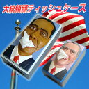 不況も吹っ飛ぶ!?オバマとブッシュのおもしろティッシュケース。大統領顔ティッシュケース 希望...