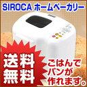 【送料無料】【安心の保証付き】ホームベーカリー シロカ SIROCA SHB-12W パン焼き機 パン 焼き...