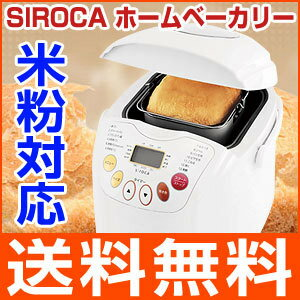 【送料無料】【安心の保証付き】ホームベーカリー シロカ SIROCA SHB-212 パン焼き機 パン 焼き...