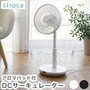 siroca シロカ DCサーキュレーター 扇風機 逆回転モード DCモーター搭載 間接微風 アロマ