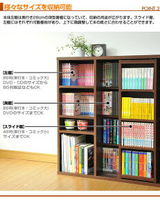 本棚スライド書棚シングルスライド式本棚木製本棚ブックシェルフラックコミック文庫収納【TNPNO2】
