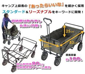 【テントファクトリー】オールランドキャリーワゴン(容量約100L積載重量約80kg)【ポイント10倍】【あす楽対応】【RCP】