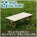 【送料無料】テーブル 折りたたみ 木製テーブル 折りたたみ 木製 【テントファクトリー】ウッド...
