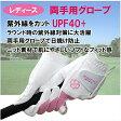 Nicotera レディス用両手用合成皮革手袋 ホワイト L(21-22cm) WH-L【送料無料】