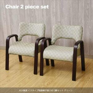 大川家具高さ63イスタイプ和座椅子2脚セットグリーンSKT-0087【送料無料】【smtb-f】